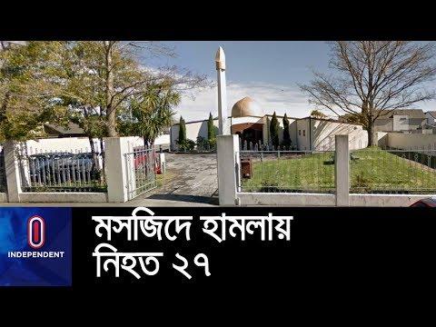 (LIVE) নিউজিল্যান্ডে মসজিদে হামলায় নিহত ২৭, নিরাপদে বাংলাদেশী ক্রিকেটাররা    New Zealand Shootings
