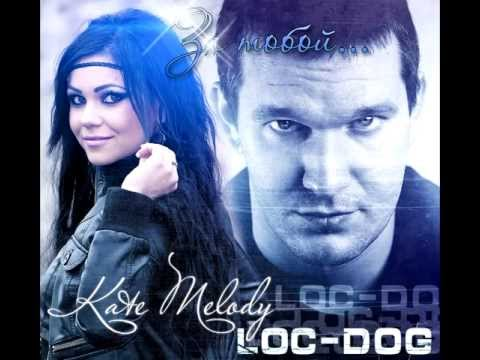 K.Melody Feat. Loc-Dog - За  тобой
