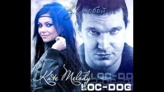 LOC-DOG FEAT K.MELODY ЗА ТОБОЙ