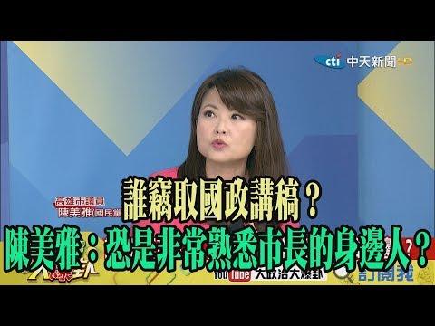 【精彩】誰竊取國政講稿? 陳美雅:恐是非常熟悉市長的身邊人?