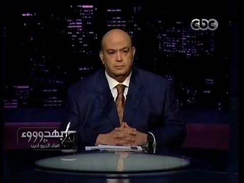 برنامج بهدوء حلقة يوم الإثنين 3-6-2013 مع عماد الدين أديب