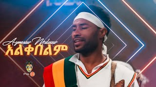Azmeraw Mulusew (Alkebelim) አዝመራው ሙሉሰው (አልቀበልም) - New Ethiopian Music 2019(Official Video)