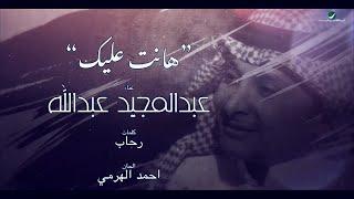 عبدالمجيد عبدالله - هانت عليك (حصرياً) | 2020
