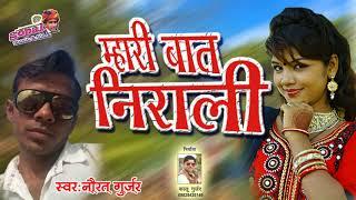 Rajsthani DJ Song 2018 - म्हारी बात निराली  - New Marwari Audio Juke Box - Full Hd Auio Box