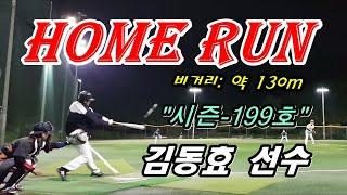 """""""시즌-199호"""" 홈런타자 - 김동효…"""