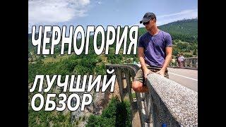 видео Черногория