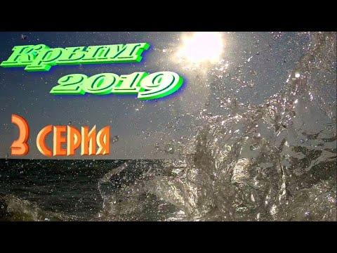 Крым 2019 Кача Романтик 3 серия Первый неудачный выезд на велосипеде Обзор жилища