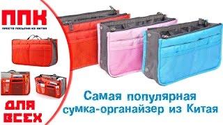 Обзор самой популярной  сумки-ораганазер с Алиэкспресс