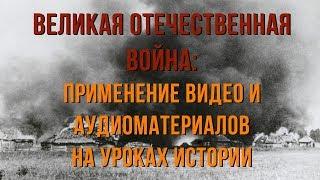 Вебинар: Великая Отечественная война: применение видео и аудиоматериалов на уроках истории