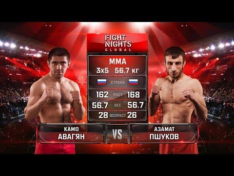 Камо Авагян vs. Азамат Пшуков / Kamo Avagyan vs. Azamat Pshukov