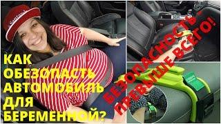 Беременность и автомобиль: как ездить беременной? (4k)