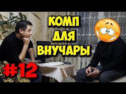 ДОМУШНИКИ / РЕМОНТ ИГРОВОГО ПК ДЛЯ БАБУШКИ!