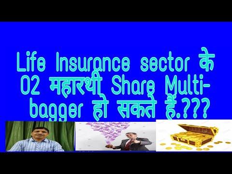 Life Insurance sector के 02 महारथी Share Multi- bagger हो सकते हैं.???