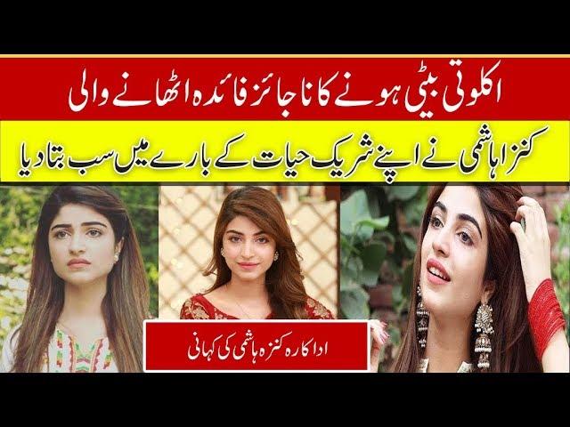 Kinza Hashmi Revealed The Big Secret  | 9 News HD
