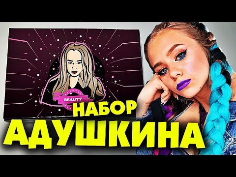 НАБОР КАТЯ АДУШКИНА Beauty КЛИП 6