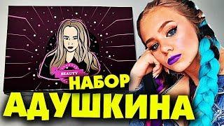 НАБОР КАТЯ АДУШКИНА Beauty КЛИП 6+