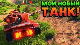 МОЙ НОВЫЙ ТАНК! - Tanki X