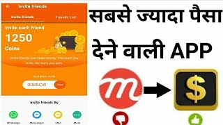 सबसे ज्यादा पैसा कमाने वाली App PAYTM CASH Earn 450/- Daily Free
