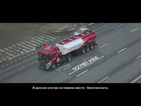"""Опыт эксплуатации техники Scania на газомоторном топливе от компании """"Нефтьмагистраль"""""""