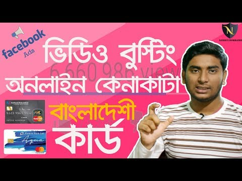Best International Master Cards To Boost Your Video | Ads Campaign on Internet From Bangladesh