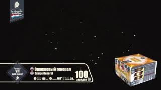 VH080-100-02 САЛЮТ ОРАНЖЕВЫЙ ГЕНЕРАЛ