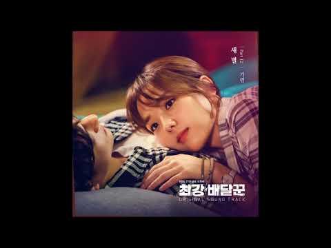 최강배달꾼OST_기련(Giryeon)_새 별 (my star)