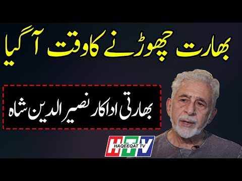 Haqeeqat TV: Actor Naseeruddin Shah Said Time to Leave India After 70 Years