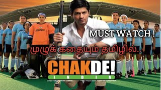 Chak de India (2007) movie tamil review | chak de india tamil Plot summary | vel talks