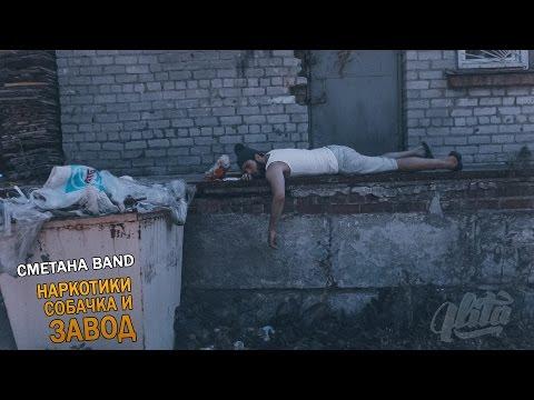Песня про наркотики — Карандаш. Слушать онлайн на Яндекс