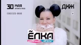 Певица ЁЛКА в Новосибирске 2017 г