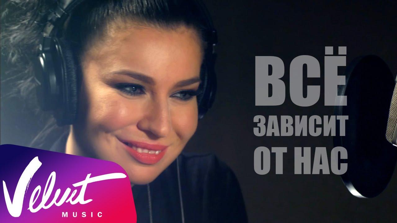 Текст песни Ёлка - Всё зависит от нас (OST/Саундтрек) 54
