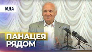 Панацея (лекарство от всех болезней) (МПДА, 2017.07.15) — Осипов А.И.