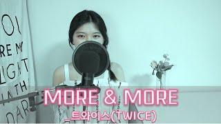 MORE & MORE - 트와이스(TWICE) 커버 [COVER by 유앤류 U&RYU]