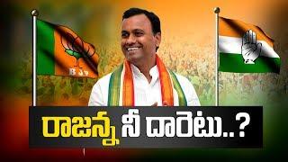 Viral Politics: రాజన్న నీ దారెటు..?     Komatireddy Raj Gopal Reddy