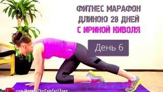 Фитнес марафон. День 6.