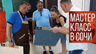 Мастер-класс по нанесению декоративной штукатурки в Сочи | Салон Парк Деко Сочи