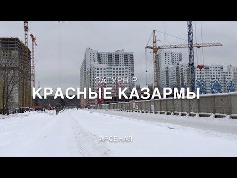 Обзор квартиры Красные казармы 68 67 64 69 г.Пермь Сатурн Р Арсенал отделка впечатление заселение