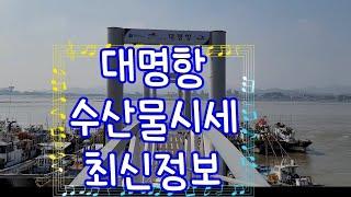 김포대명항 수산시장 수산물 시세 최신정보♡삶0478