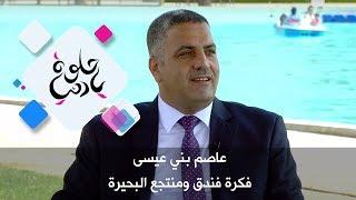 عاصم بني عيسى - فكرة فندق ومنتجع البحيرة