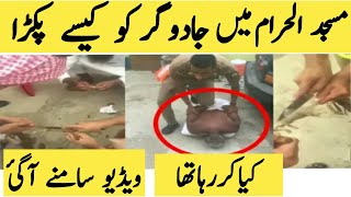 Saudi Arabia |  Makkah News |Haram Sharif | Masjid Ul haram | QurbanTv.