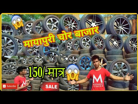 Mayapuri alloy wheels market ||Thar alloy wheels cheapest Rate 150/-मात्र😱