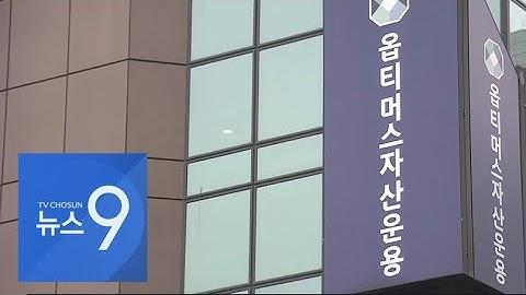 """[단독] """"옵티머스, 유아용품 회사 통해 해외 비자금 조성""""…미국"""
