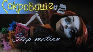 Stop motion monster high # В пути! Сокровище 2