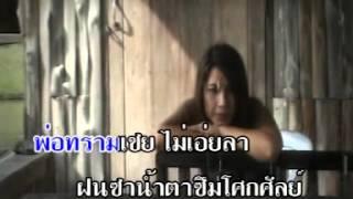ฝนซาน้ำตาซึม - สุนารี ราชสีมา【Karaoke : คาราโอเกะ】