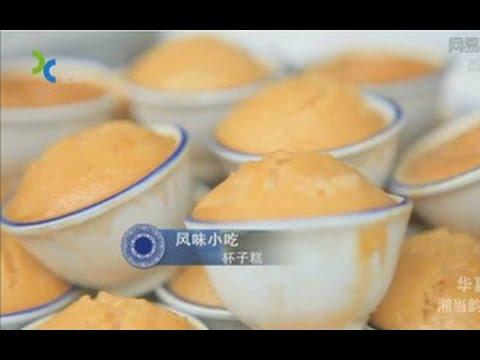 【B站/纪录片/纪实频道】火辣辣的湘菜-靠山吃山