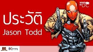 Who is DC : ใครคือ Red Hood/Jason Todd มือปืนที่เท่สุดในจักรวาล DC