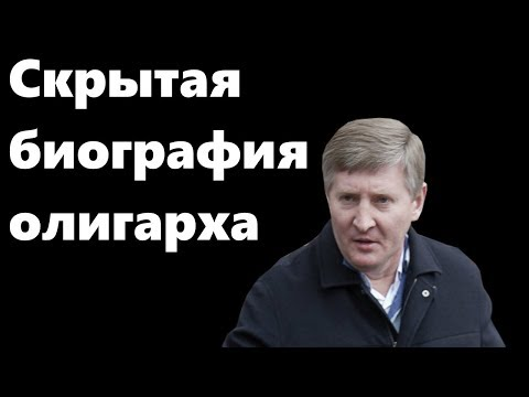 Ринат Ахметов. Забытая