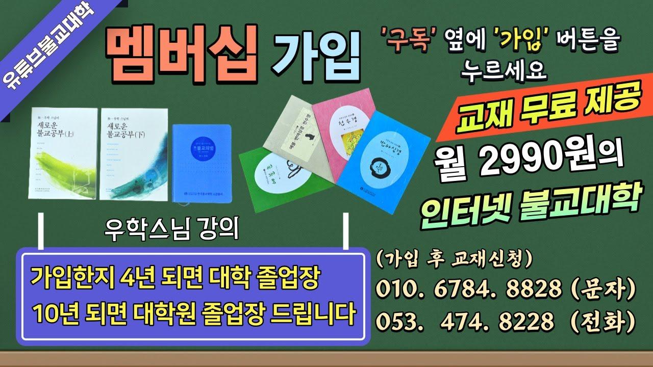 멤버십 [예불문] 강의를 시작합니다 (10월14일 오픈)