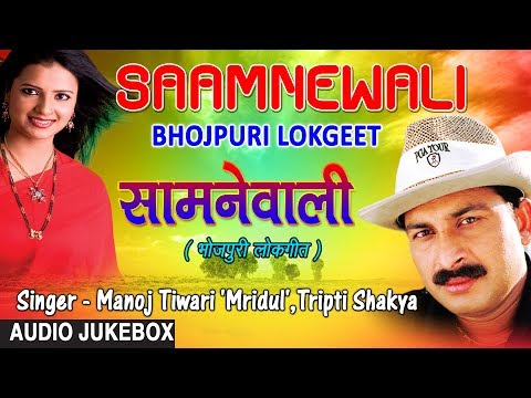SAAMNEWALI | OLD BHOJPURI LOKGEET AUDIO SONGS JUKEBOX| SINGER - MANOJ TIWARI | HamaarBhojpuri