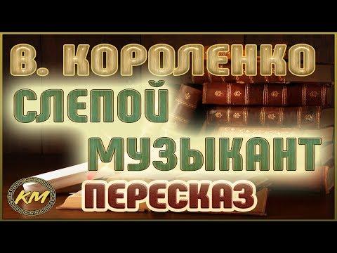 Слепой МУЗЫКАНТ. Владимир Короленко